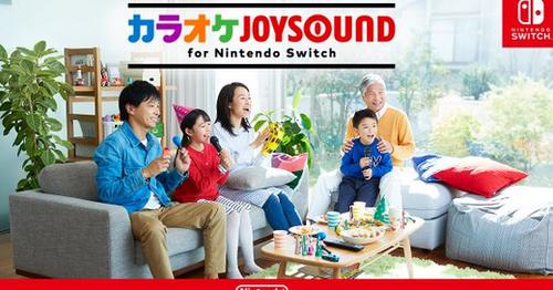 【速報】カラオケ JOYSOUND for Nintendo Switch配信開始!!!