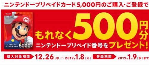 【朗報】セブンイレブンでも本日(12/26)よりSwitchキャンペーン開始!5000円分のニンテンドープリペイドカード購入で500円分のポイントをプレゼント!!