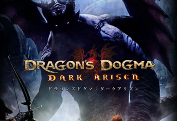 「ドラゴンズドグマ」とかいう、日本の未来に期待させてくれたゲーム