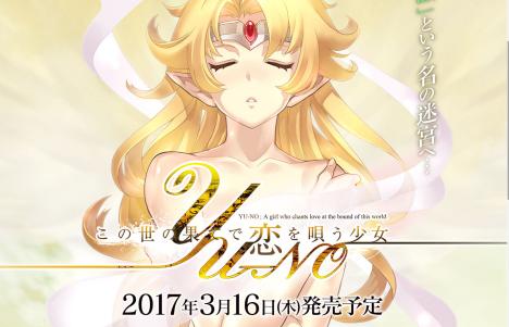 PS4/Vita「この世の果てで恋を唄う少女YU-NO」  今週いよいよ発売されるわけだが未プレイの奴は絶対やっとけ