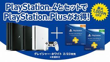 【朗報】セットでお得!PS4本体とPSPlusカード同時購入で最大1000円引きになるキャンペーン実施キタ━━━(゜∀゜)━━━ッ!!