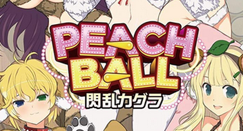 Switch「PEACH BALL 閃乱カグラ」原田ひとみ&清水あいりによるプレイ動画第1弾が公開!12/13発売