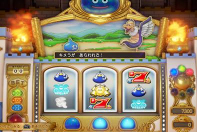【ドラクエ11 攻略】カジノ 100コインスロット開放条件 本気で稼ぐなら100コインスロ解禁が先決!!