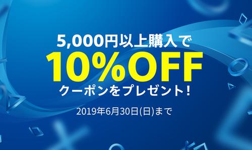 【朗報】PS Storeで「2か月連続! 5,000円以上購入で10%OFFクーポンプレゼントキャンペーン」が開催!!