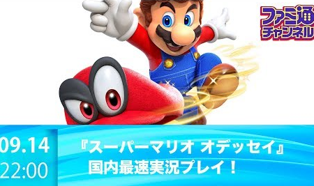 「スーパーマリオ オデッセイ」 ファミ通国内最速実況プレイ動画が公開!