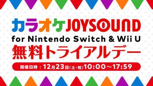 【朗報】12/23 10:00~「カラオケJOYSOUND for ニンテンドースイッチ / Wii U無料トライアルデー」開催決定!!