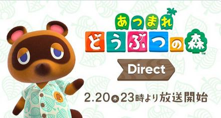 あつまれ どうぶつの森 Direct 2020.2.20