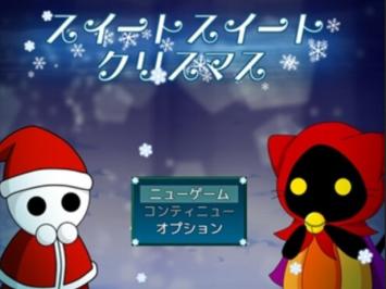 【悲報】クリスマスが出てくるゲーム、意外にない