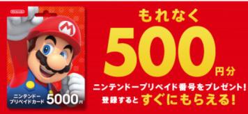 【PSを笑えない】任天堂、プリペイド1000円キャンペーンとSwitch大型セール同時開催の大安売り!!