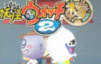 「妖怪ウォッチ2」 DL版 速攻購入レビュー!! 遊びやすさ満点 さすがの出来栄え!