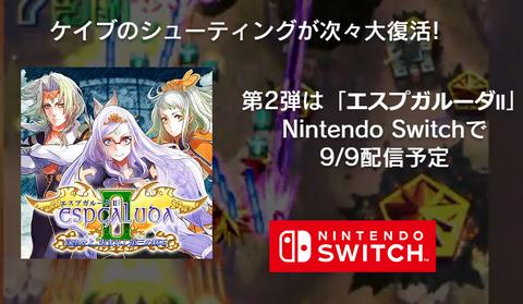 【朗報】ケイブのシューティング「エスプガルーダ2 for Switch」の発売日が9/9に決定!!