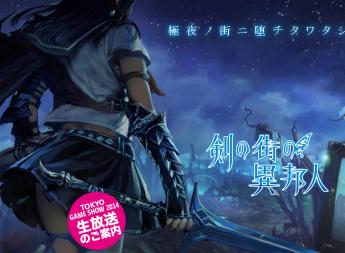 「剣の街の異邦人」 PSVita版追加要素は同日PC/360版にも配信予定!