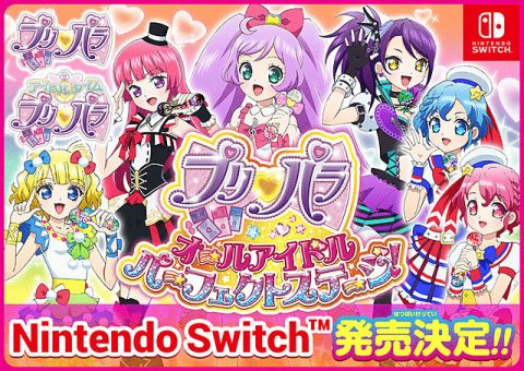 Switch「プリパラ オールアイドルパーフェクトステージ」紹介トレーラーが公開!!