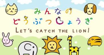 Switch「みんなのどうぶつしょうぎ」5/23発売決定!可愛い動物絵柄で簡単に将棋が覚えられる将棋入門ゲーム PV公開、予約開始!