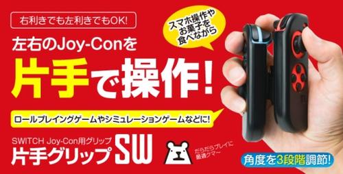 Switchの左右のJoy-Conを片手で操作できるようにするマウントアダプター『片手グリップSW』が登場、これ便利すぎwww