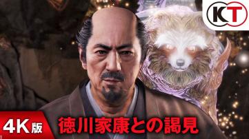 PS4「仁王」 4K版イベントムービー『徳川家康との謁見』が公開!
