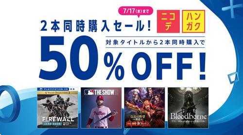 任天堂「2本購入で(気持ち程度割引して)9980円!」 PSStore「2本購入で半額50%OFF!」