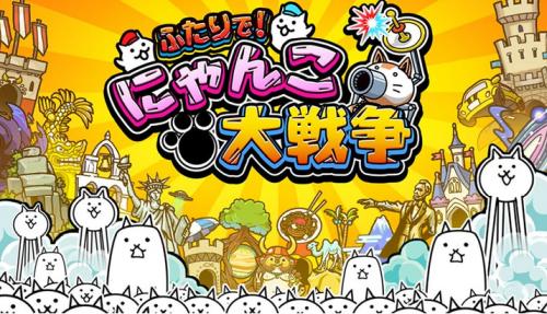 Switch「ふたりでにゃんこ大戦争」の発売日が12/20に決定!にゃんこ人気で爆売れ不可避!!