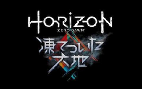 PS4「ホライゾンゼロドーン」 新DLC『凍てついた大地』の日本発売トレーラーが公開!