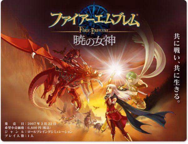 「ファイアーエムブレム」蒼炎と暁のサウンドトラックが来年3月に発売!
