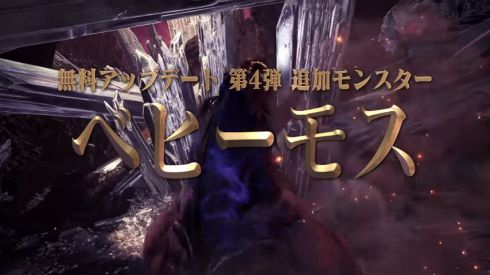 「モンスターハンターワールド」 第4弾追加モンスター『ベヒーモス』公式発表!紹介PV公開!!