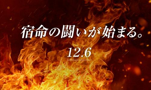 【速報】コエテク、謎の新作のティザーサイトを開設!「宿命の闘いが始まる 12/6 」 PS4/NS/PC!!