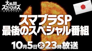 【スマブラダイレクト】10月5日23時から『スマブラSP 最後のスペシャル番組』が放送決定!最後のファイターが発表!!