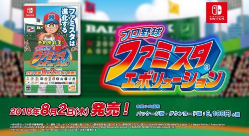【速報】ニンテンドースイッチに「プロ野球 ファミスタ エボリューション」発売決定キタ━━━(゜∀゜)━━━ッ!!