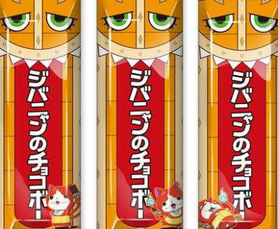「妖怪ウォッチ」 ジバニャンの大好物『チョコボー』が商品化! サクッとした棒状お菓子で登場