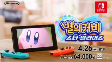 「星のカービィ スターアライズ」 韓国版TVCMが公開!あっちでも爆売れ来そう!?