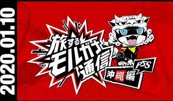 Switch/PS4「ペルソナ5 スクランブル ザ ファントム ストライカーズ」 旅するモルガナ通信第4回が公開!