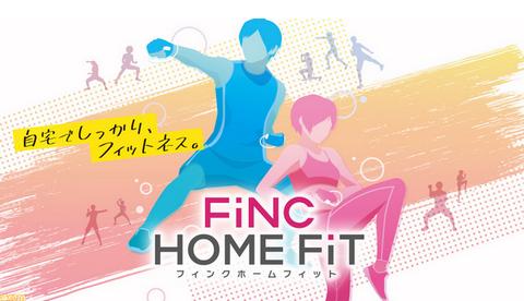 【朗報】Switch用フィットネスゲーム「FiNC HOME FiT」10/29発売決定!!
