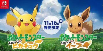 【悲報】ポケモン最新作『ピカブイ』の予約数、サンムーンから84%減