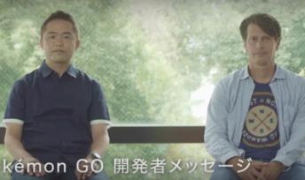 【動画】ポケモンGO 開発者・増田氏からの公式メッセージ動画が公開 「日本の皆さん、大変長らくお待たせしてしまいすみませんでした」 配信遅れの理由が感動的!!