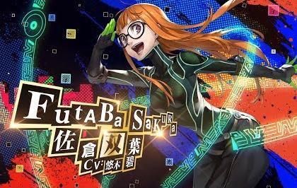 PS4「ペルソナ5 ザ・ロイヤル」紹介動画『佐倉双葉』編が公開!