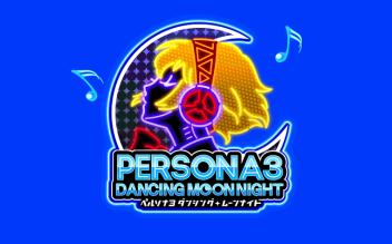 PS4/PSV「ペルソナ3 ダンシング・ムーンナイト」「ペルソナ5 ダンシング・スターナイト」 発売日が5/24に決定、PV第2弾公開!