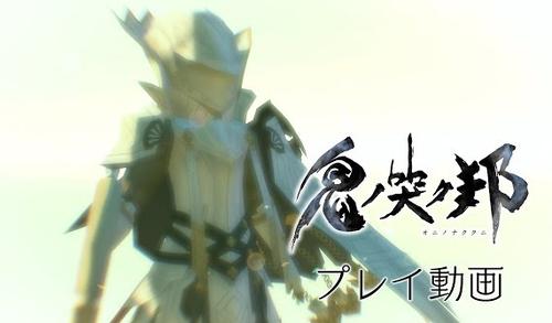 Switch/PS4「鬼ノ哭ク邦」、ショートプレイ動画『槍の鬼ビ人ザーフ』編が公開!