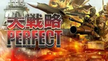 硬派な戦略シミュ「大戦略パーフェクト4.0」 PS4版発売日が4/26に決定、デモOPムービーが公開!!