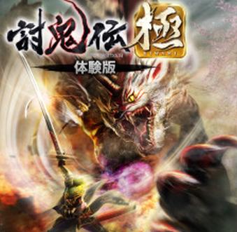 PS4「討鬼伝極」 無料体験版が本日より配信開始!まずはダウンロード!!