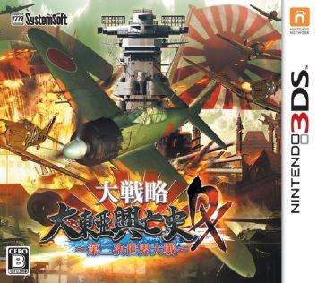【朗報】まだまだ現役、3DS独占新作が本日登場!「大戦略 大東亜興亡史 DX」ついに発売、キャラや兵器の追加DLCも