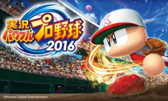 【祝】「実況パワフルプロ野球2016」の出荷本数がハーフミリオン50万本を突破!!!