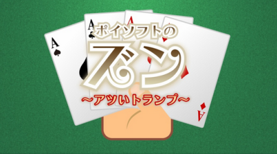 Switch「ポイソフトのズン ~アツいトランプ~」ポイソフトが仕掛ける面白カードゲーム、3/1配信!!