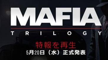 【朗報】「マフィアトリロジー」が発表!シリーズ3作品を収録 フルリメイク「マフィア コンプリート・エディション」も発表!!