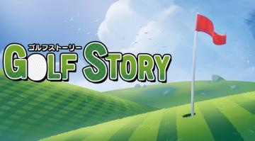 海外で予想外のヒットになったSwitch「ゴルフストーリー(Golf Story)」 待望の国内版が今日(3/9)から配信!1500円!!