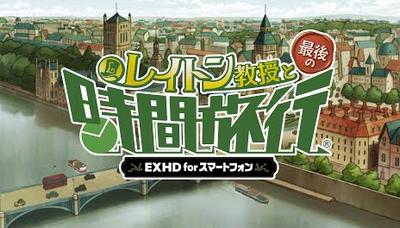 「レイトン教授と最後の時間旅行 EXHD for スマートフォン」PVが公開!