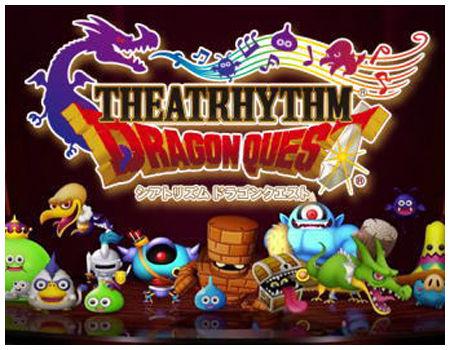 3DS「シアトリズム ドラゴンクエスト」が神ゲーだった