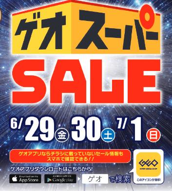 【チェック】ゲオ・スーパーセール 本日最終日!MHW2480円 GOW3480円  マリオデ3500円 ほか