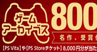 「ゲームアーカイブス」800タイトル突破を記念したキャンペーンがPSNで開始!!