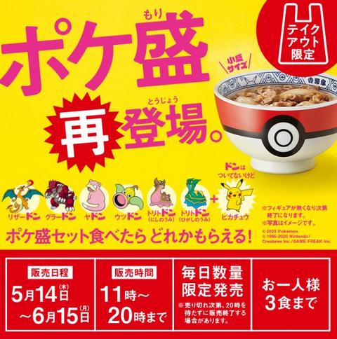 【朗報】吉野家×ポケモン「ポケ盛」、14日から販売再開