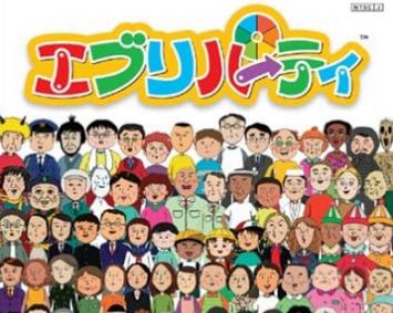 【逆ギレ】岡本「エブリパーティーが売れなかったのは俺のせいじゃねぇっ!!」